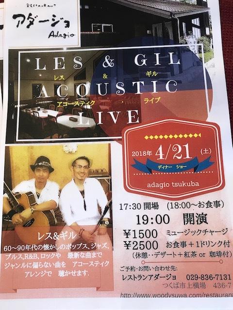 ※LES & GIL    ACOUSTIC LIVE※