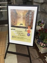 2017 第13回東関東学生ピアノコンクール&入賞者記念コンサート