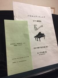 2つの勉強会(弾き合い会)
