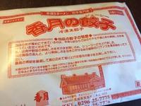 香月の餃子 2016/12/29 16:36:12