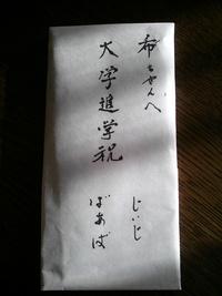 春は近い♪ 2017/01/09 10:36:02