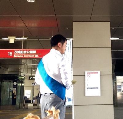 6/10 駅立ち 万博記念公園駅編