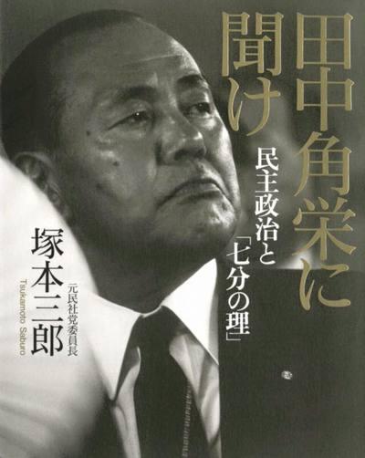 田中角栄の政治にはロマンがあります。
