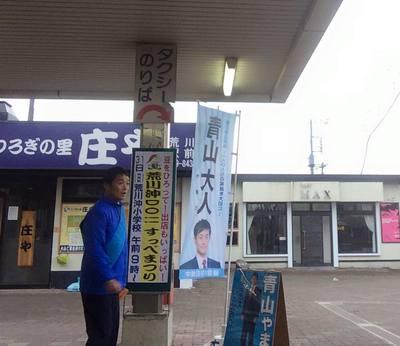 1/29 駅立ち 荒川沖西口編