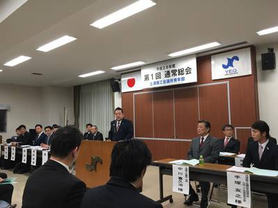 平成28年度土浦商工会議所青年部第1回 通常総会