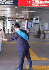 万博記念公園駅での朝修行