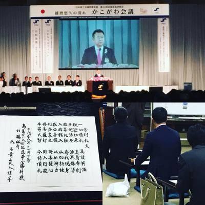 日本商工会議所青年部の第34回全国会長研修会