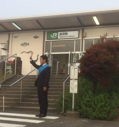 今日の朝活は高浜駅