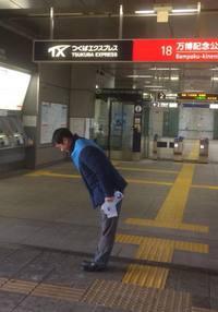 万博記念公園駅での朝活
