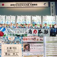 日本商工会議所青年部全国大会
