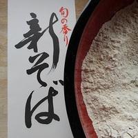 明日から新蕎麦(^^♪
