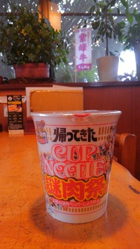 日清 カップヌードル 謎肉祭!