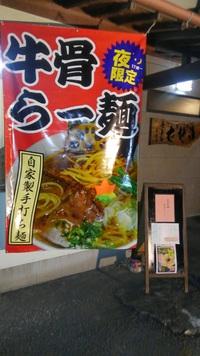 【牛骨らー麺】の垂れ幕式の看板をつくっていただきました!