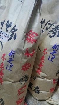茨城産蕎麦粉も新蕎麦になりました!
