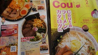 Couta2月号に掲載されました!
