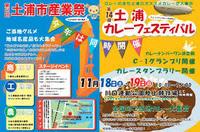11月18,19日は土浦のカレーフェスティバル!