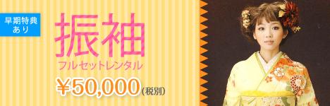 振袖フルセットレンタル52,500円~ 早期特典あり