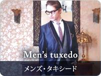 メンズ・タキシード