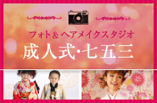 フォト&ヘアメイクスタジオ 成人式・七五三