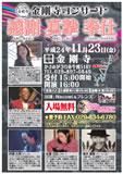 金剛寺コンサート