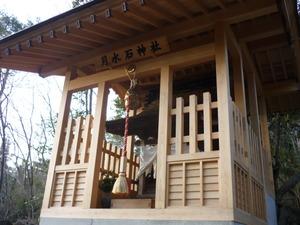 月水石神社