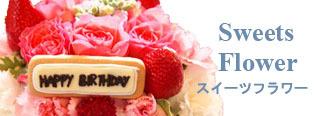 スイーツフラワー-Sweets Flower