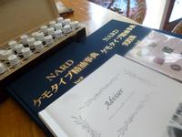 アロマ☆10月から牛久でナード・アドバイザー資格講座