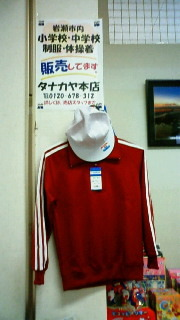 小・中学校の制服、体操服 販売中。