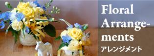 アレンジメント - Floral Arrangements