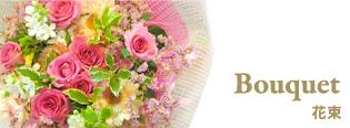 花束 - Bouquet