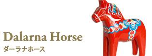 ダーラナホース - Dalarna Horse