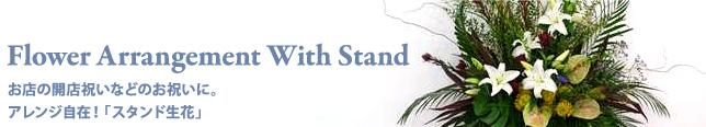 お店の開店祝いなどのお祝いに。アレンジ自在!「スタンド生花」 - Flower Arrangement With Stand