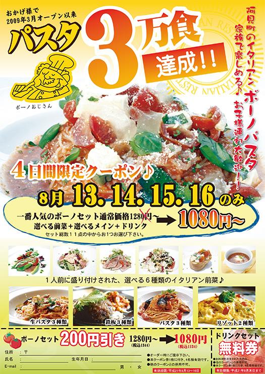 【8月13日~16日:4日間限定クーポン♪】パスタ3万食達成!!