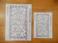 茨城こんなもの見つけた♪(42)  つくば街路樹マップ