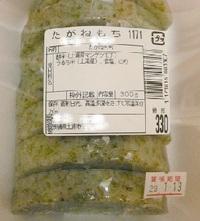 茨城こんなもの見つけた♪(24)茨城の餅と餅料理