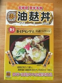宮城・登米の油麩丼