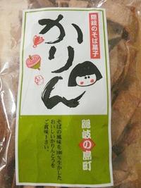 郷土菓子6~ 島根(隠岐)の そばかりん