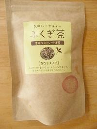 【日本のハーブティ・いろいろなお茶(2)】 隠岐・ふくぎ茶