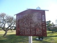 松の古木と風光明媚 湊公園(日和山・いひん閣跡)~ひたちなか