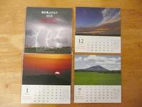 茨城の広い空!を感じるカレンダー