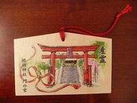 茨城こんなもの見つけた♪(35) 蛟蝄神社(こうもう神社)の絵馬