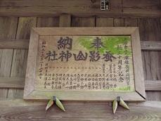 東京・立川の『猫返し神社』と筑波山麓の関係!