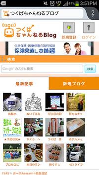 つくばちゃんねるブログのスマートフォンデザイン
