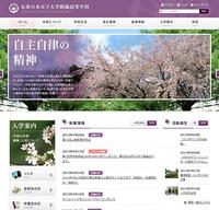 お茶の水女子大学附属高等学校のホームページを制作