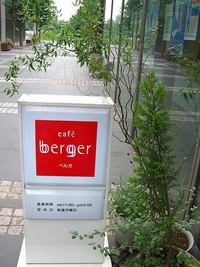cafe berger(カフェ ベルガ)