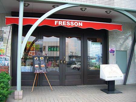 フレッソン・外観