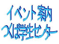 【7/10】MOGプロジェクト主催:日常にある福島を考える