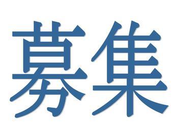【11/13】つくばミュージカル出演者オーディション