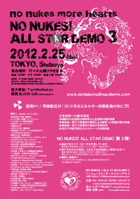 2/25:渋谷に集合!NO NUKES MORE HEARTS