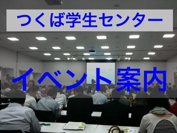 【7/24】脱原発ネットワーク茨城 設立会 イベント案内